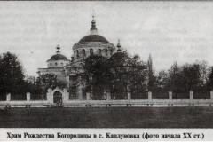Храм Рождества Богородицы в с. Каплуновка